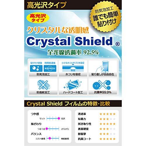 『PDA工房 時計用保護フィルム 34mm Crystal Shield 保護 フィルム 光沢 日本製』の4枚目の画像
