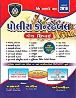Police Constable, SRPF ane Jail Sipahi Pariksha Mate Gujarati Book (Latest Edition)