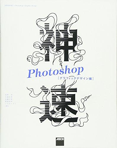 神速Photoshop グラフィックデザイン編