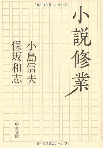 小説修業 (中公文庫)