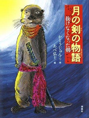 月の剣の物語―抜けなくなった剣 (おはなしルネッサンス)