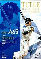 BBM2020 ベースボールカード FUSION タイトルホルダー No.TH09 近藤健介