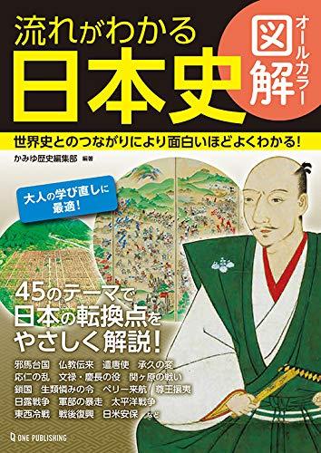 オールカラー図解 流れがわかる日本史の詳細を見る
