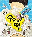 Piece of cake (Korean Edition)