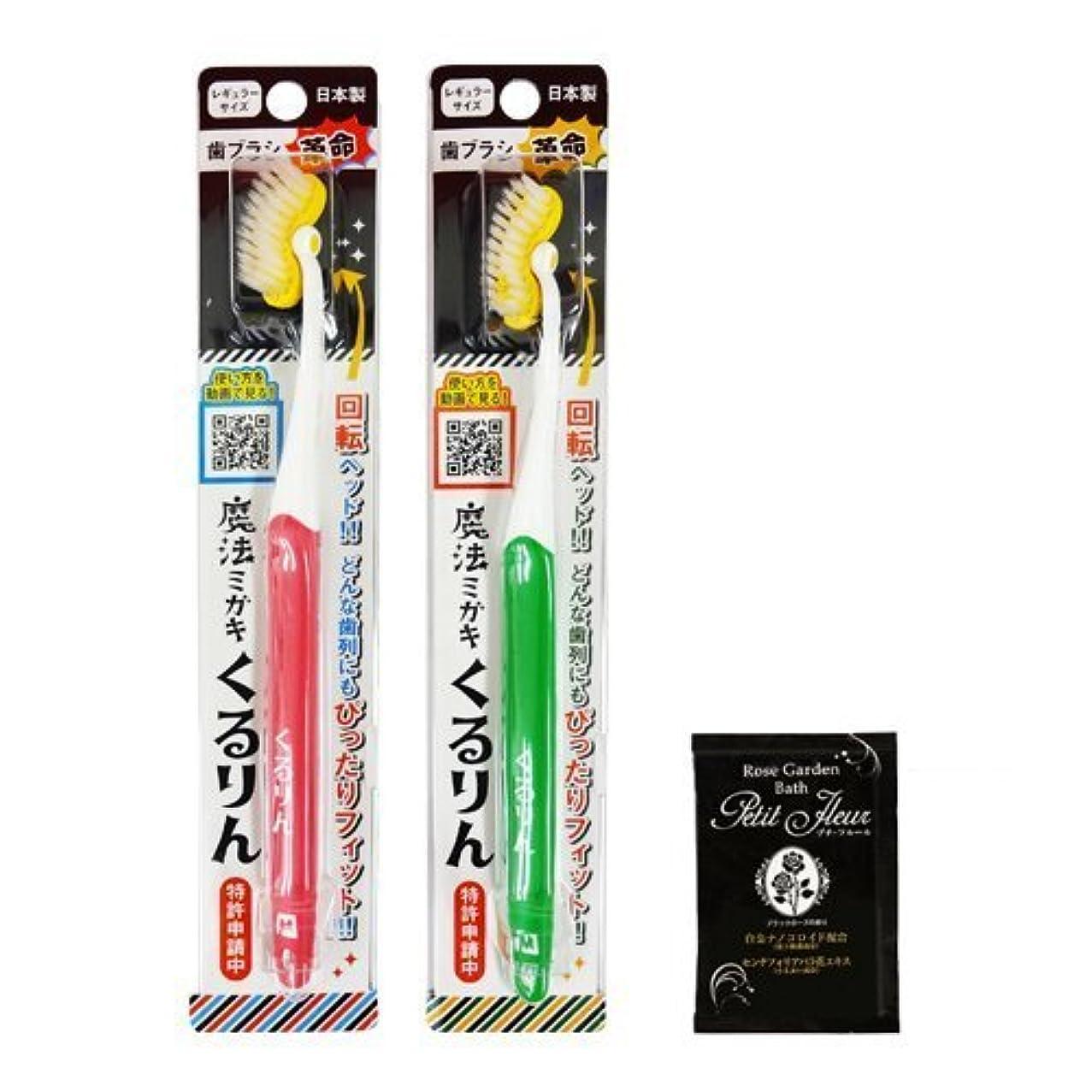 摂氏損なうデモンストレーション魔法ミガキくるりん(全2色) + 入浴剤(プチフルール)1回分