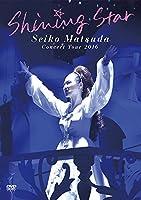Seiko Matsuda Concert Tour 2016「Shining Star」(初回限定盤) [DVD]