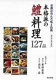本格派の鱧料理127品~─京都が育んだ味と技術─