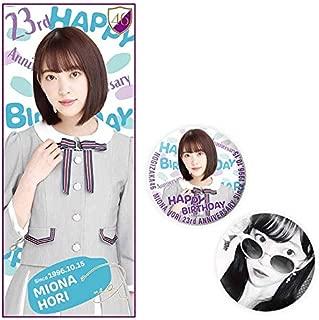 乃木坂46 2019年10月度 生誕記念フェイスタオル&缶バッジセット 堀未央奈