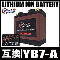 PERFECT POWER リチウムイオンバッテリー LFP7-A 互換 YUASA ユアサ YB7-A-2 YB7-A 12N7-4A GM7Z-4A FB7-A 【適合:GT380 GN125(NF41A) GS125(NF41B) ベスパVESPA】 (LFP7-A)