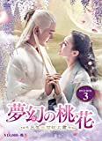 夢幻の桃花~三生三世枕上書~ DVD-BOX3[DVD]