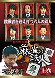 四神降臨外伝 麻雀の鉄人 上巻[DVD]