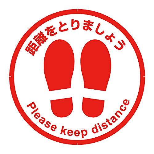 足跡マークシール・ステッカー 距離をとりましょう【英語併記】レッド(3枚セット/屋内床用/再剥離/直径40cm/ヘラ付き)ソーシャルディスタンス 飛沫感染防止