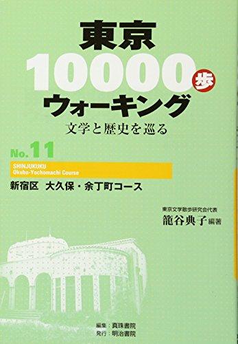 東京10000歩ウォーキングNo.11 新宿区 大久保・余丁町コース: 文学と歴史を巡るの詳細を見る