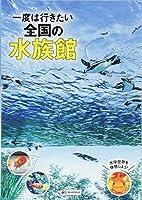 一度は行きたい 全国の水族館