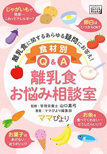 食材別Q&A 離乳食お悩み相談室 (impress QuickBooks)