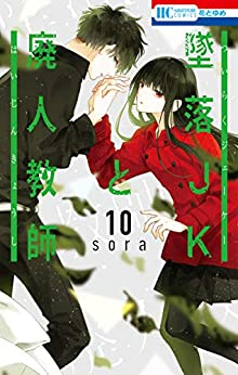[sora]の墜落JKと廃人教師 10 (花とゆめコミックス)