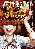 パンプキンナイト 5巻 (LINEコミックス)