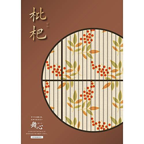 LOIRE カタログギフト 舞心 (まいこ) 枇杷 びわ 8,000円コース 包装紙:出産内祝いベアー 出産祝い 出産内祝い