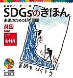 貧困 目標1 (SDGsのきほん未来のための17の目標 2)