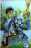 Jドリーム (8) (講談社コミックス―SHONEN MAGAZINE COMICS (2084巻))