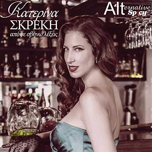 Katerina Skreki
