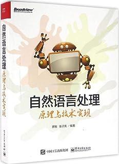 自然语言处理原理与技术实现罗刚,张子宪 编著 9787121286209