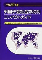 外国子会社合算税制コンパクトガイド 平成30年版