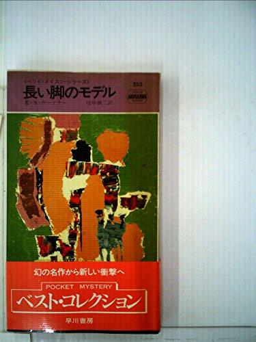 長い脚のモデル (Hayakawa pocket mystery books)