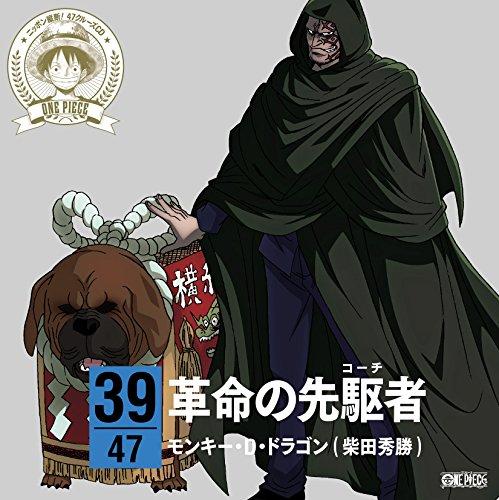 ワンピース ニッポン縦断! 47クルーズCD in 高知 革命の先駆者
