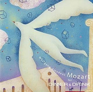 行正り香監修 モーツァルト for DINNER&DRINK~明るくスウィートなディナーとお酒に