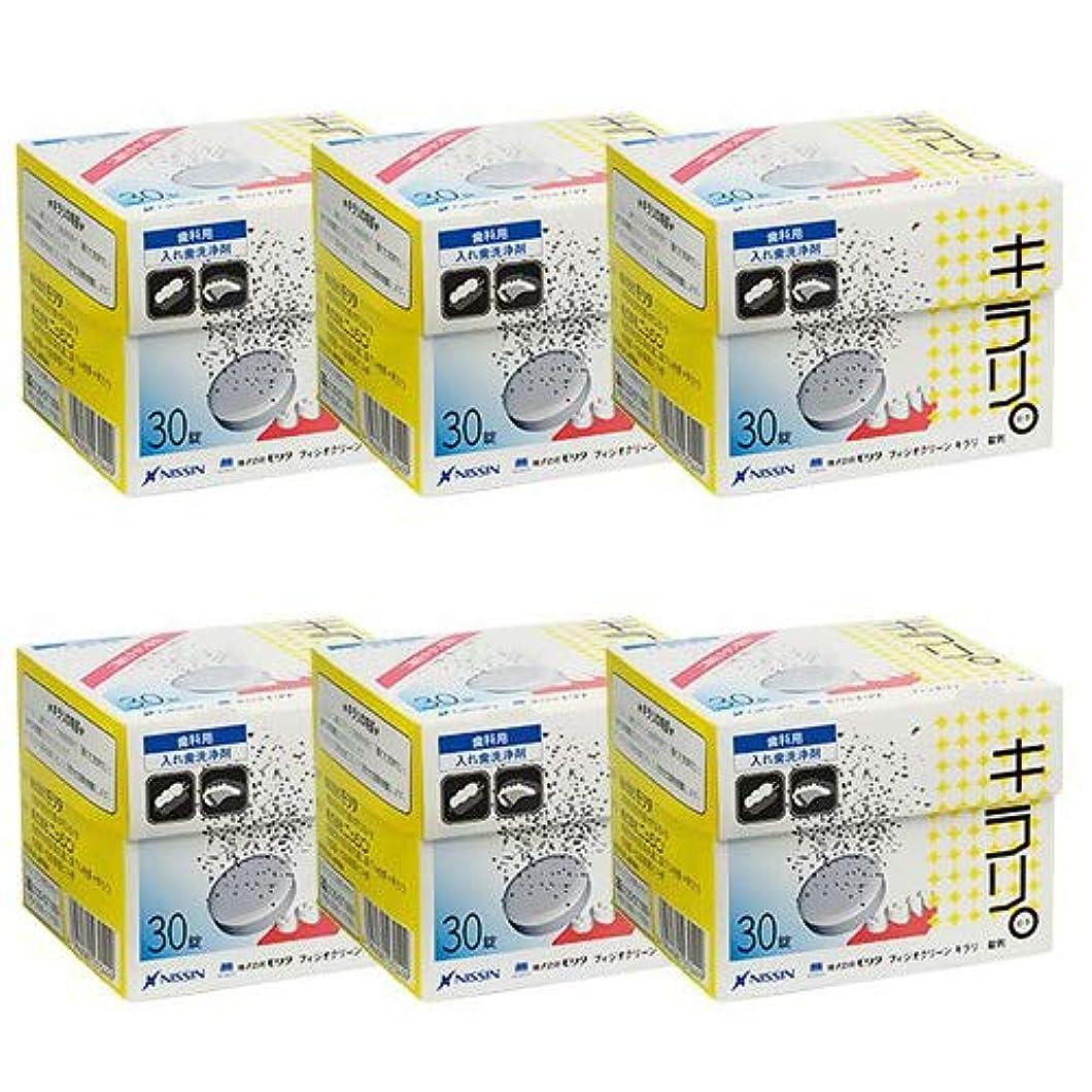 プラグかなり効果【ニッシン】【歯科用】フィジオクリーンキラリ錠剤 6箱【義歯洗浄剤】1箱につき30包入(3g×30g)