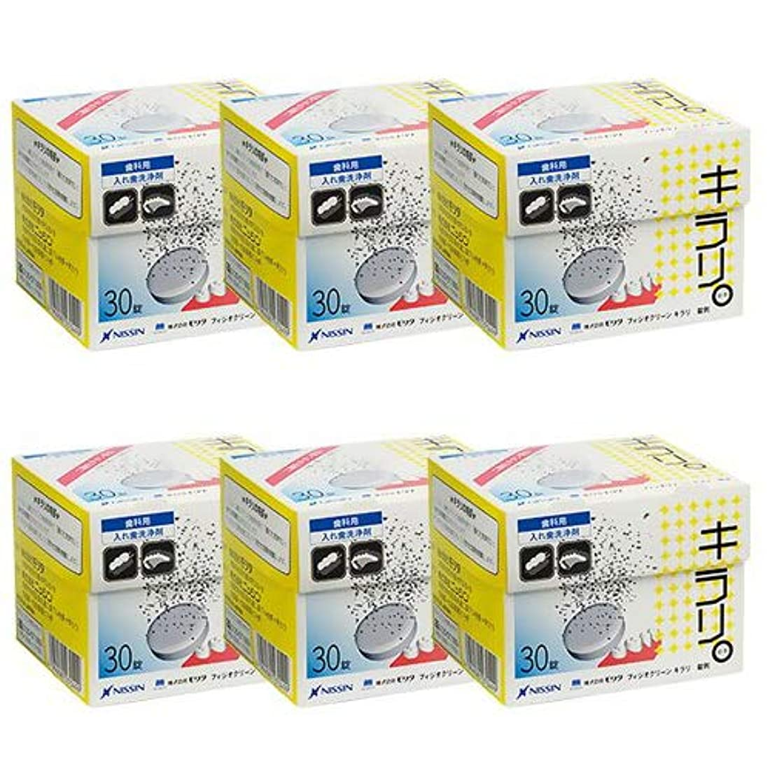 剪断気楽なする必要がある【ニッシン】【歯科用】フィジオクリーンキラリ錠剤 6箱【義歯洗浄剤】1箱につき30包入(3g×30g)