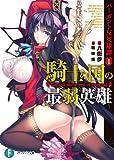 バーガント反英雄譚1 騎士の国の最弱英雄 (富士見ファンタジア文庫)