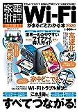 Wi-Fiがまるごとわかる本 2020 (100%ムックシリーズ)