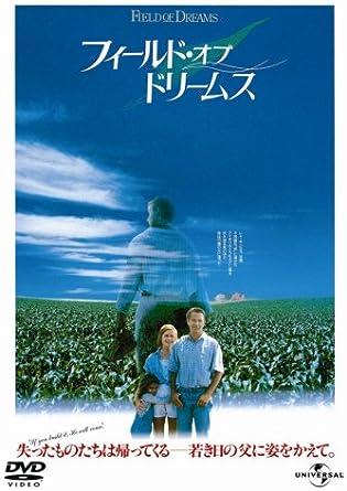 フィールド・オブ・ドリームス (ユニバーサル思い出の復刻版DVD)