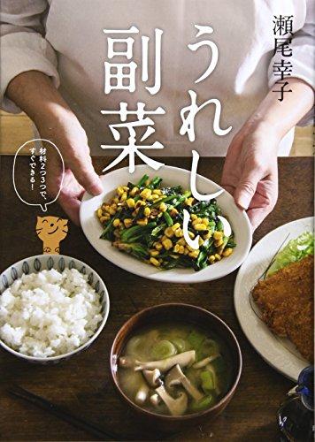 うれしい副菜 - 幸子, 瀬尾