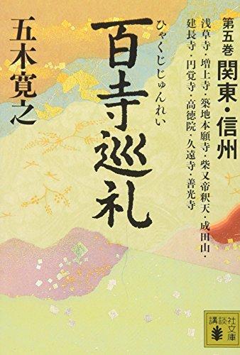 百寺巡礼 第五巻 関東・信州 (講談社文庫)