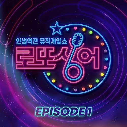 OneStar, Na Yoon Kwon & Im Tae Kyung