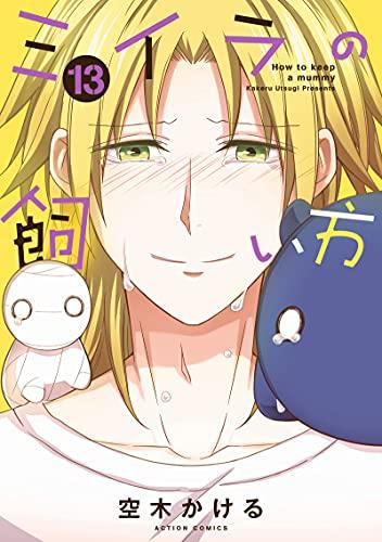 ミイラの飼い方(13) (アクションコミックス_0