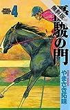 優駿の門(4)【期間限定 無料お試し版】 (少年チャンピオン・コミックス)