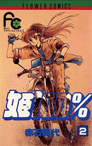 姫100%(2) (フラワーコミックス) - 赤石路代