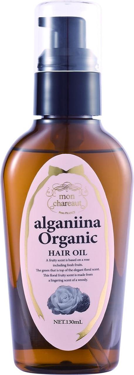 値する初期作りモンシャルーテ アルガニーナ オーガニック ヘアオイル 130ml ビッグボトル