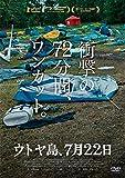 ウトヤ島、7月22日[DVD]