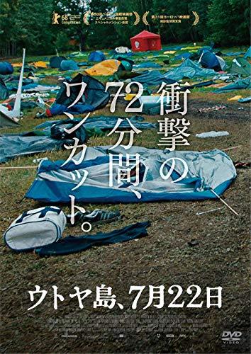 ウトヤ島、7月22日[DVD] - アンドレア・バーンツェン, エリック・ポッペ