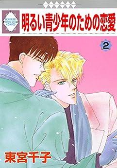 [東宮 千子]の明るい青少年のための恋愛(2) (冬水社・いち*ラキコミックス)