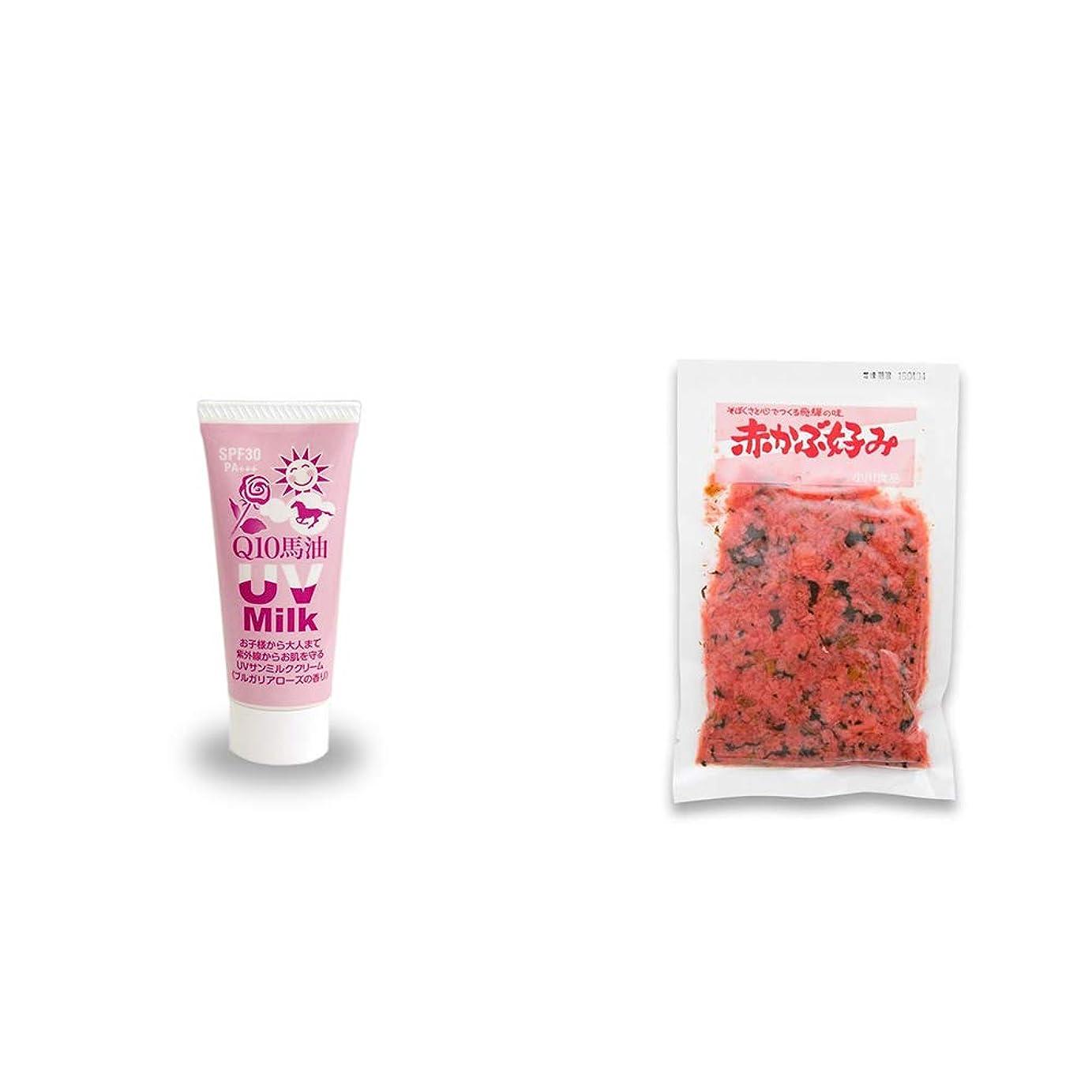 水を飲む菊奨励[2点セット] 炭黒泉 Q10馬油 UVサンミルク[ブルガリアローズ](40g)?赤かぶ好み(150g)