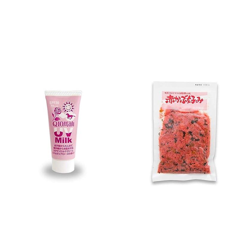 節約するこだわり内部[2点セット] 炭黒泉 Q10馬油 UVサンミルク[ブルガリアローズ](40g)?赤かぶ好み(150g)