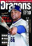 月刊ドラゴンズ2021年10月号