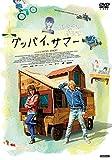 グッバイ、サマー [DVD] image