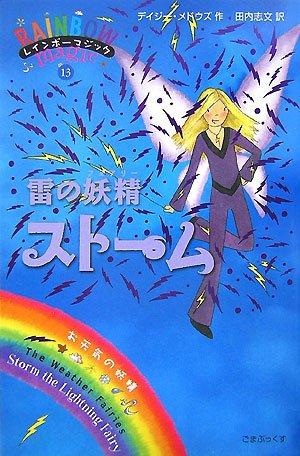 雷の妖精ストーム (レインボーマジック 13)